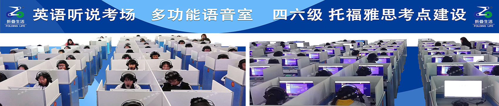 英语听说机考电脑桌