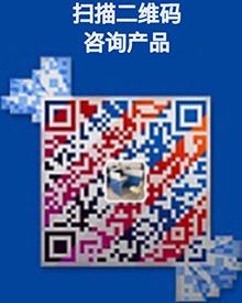 扫描二维码,咨询产品